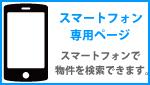 スマートフォン用不動産検索ページ:松戸,柏,流山の不動産情報多数掲載!