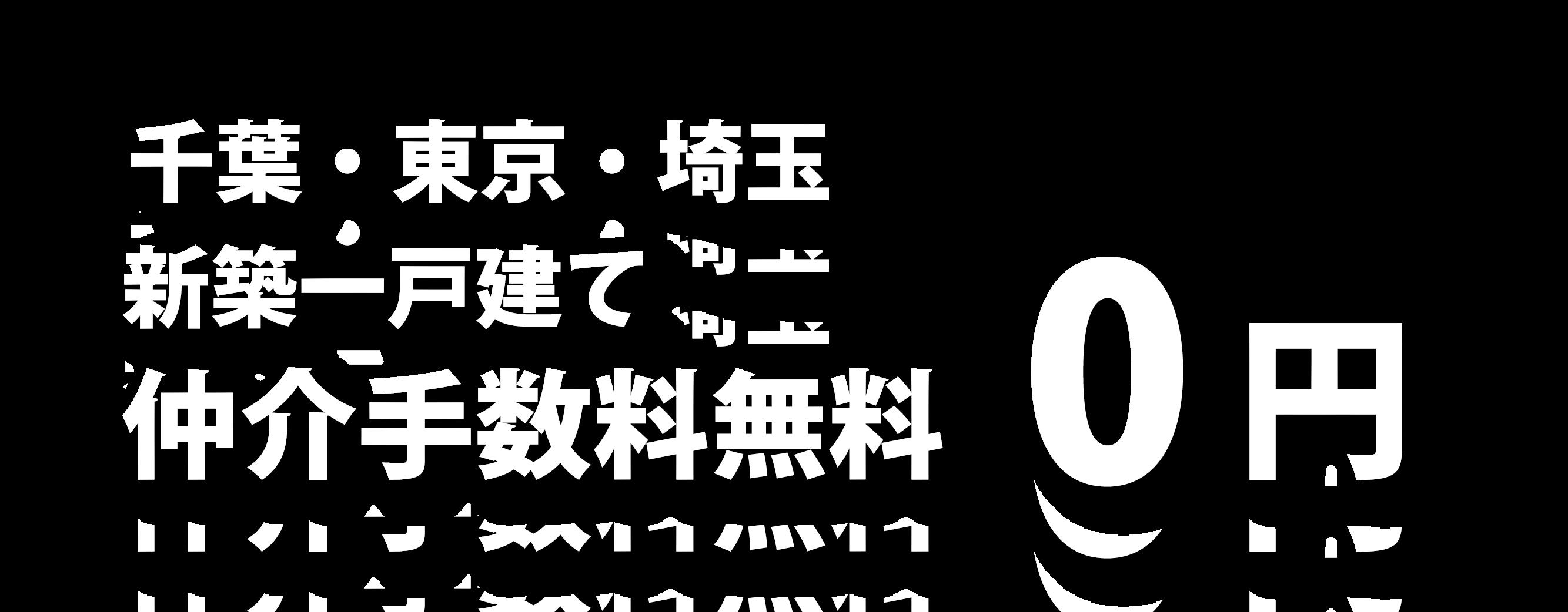 松戸市・柏市・流山市の不動産更新情報