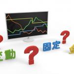 住宅ローン金利比較|変動・固定の最新金利まとめ